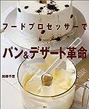 フードプロセッサーでパン&デザート革命 (講談社のお料理BOOK)