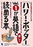 ハリーポッターVol1が英語で楽しく読める本 ハリーポッターが英語で楽しく読める本