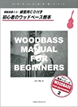 初心者のウッドベース教本 CD付