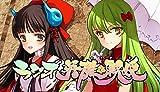 小倉結衣×藤森ゆき奈「英雄*戦姫」ラジオCDが9月リリース
