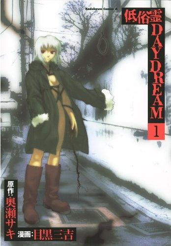 低俗霊DAYDREAM(1)<低俗霊DAYDREAM> (角川コミックス・エース)