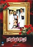 四姉妹物語 DVD-BOX I