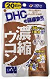 DHC 濃縮ウコン 20日分- - DHC