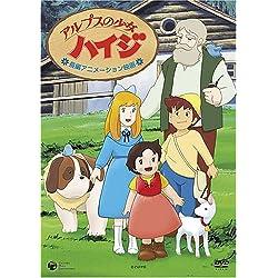 アルプスの少女ハイジ 劇場版 [DVD]