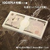 【ノーブランド品】【100万円グッズ】 新型 百万円札 メモ帳 バラエティグッズ