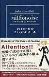 ミリオネーゼのファッションルール