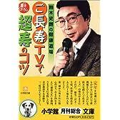 「ご長寿」TVで超寿のコツ―鈴木史朗の健康道場 (小学館文庫)