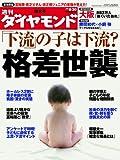 週刊 ダイヤモンド 2008年 8/30号 [雑誌]