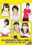 TBSアナウンサーカレンダー 2011.4 → 2012.3 [カレンダー] / TBSテレビ (著); ワニブックス (刊)