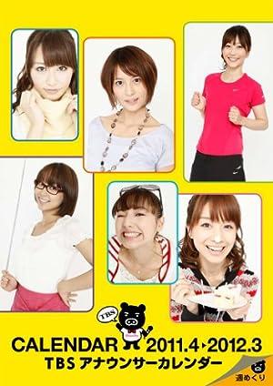 TBSアナウンサーカレンダー 2011.4 → 2012.3 ([カレンダ-])