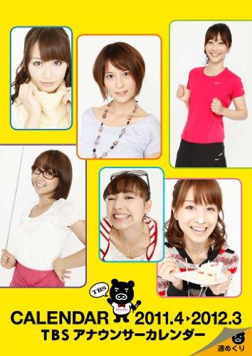 TBSアナウンサーカレンダー 2011.4 → 2012.3 ([カレンダー]) (2011/2/25)