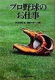 プロ野球のお仕事 [単行本] / 平澤 芳明 (著); 道新スポーツ (編集); 北海道新聞社 (刊)