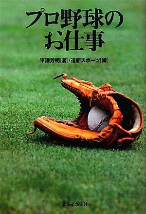 プロ野球のお仕事