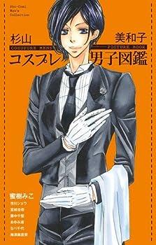 コスプレ男子図鑑 (少コミフラワーコミックス)