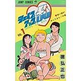 シェイプアップ乱 1 (ジャンプコミックス)