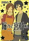 堀さんと宮村くん 第10巻 2011年12月22日発売