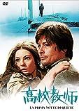 高校教師 [DVD] 北野義則ヨーロッパ映画ソムリエのベスト1973年