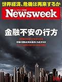 週刊ニューズウィーク日本版 「特集:金融不安の行方」〈2016年 2/23号〉 [雑誌]