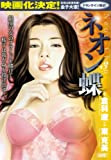 ネオン蝶 3 (キングシリーズ 漫画スーパーワイド)