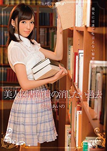 美人図書館員の消したい過去 希志あいの アイデアポケット [DVD]