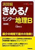 演習編きめる!センター地理B (センター試験V BOOKS (9))