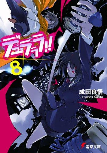 デュラララ!! ×8 (電撃文庫 な 9-35)