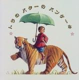 トラのバターのパンケーキ—ババジくんのおはなし (評論社の児童図書館・絵本の部屋)