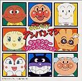 それいけ!アンパンマン ― キャラクターソングコレクション
