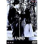 街の灯 [DVD]