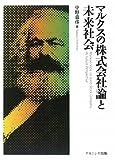 マルクスの株式会社論と未来社会