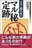 アマの知らない マル秘定跡 (マイナビ将棋BOOKS)
