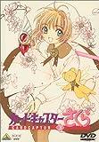 カードキャプターさくら Vol.3 [DVD]