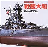 戦艦大和―The battleship Yamato 1/100 super scale model (〈歴史群像〉シリーズ)