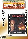 ダイ・ハード2 [ベストヒット50] [DVD]
