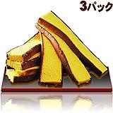 [訳あり] 長崎カステラ お徳用切り落とし250g×3パック 長崎心泉堂