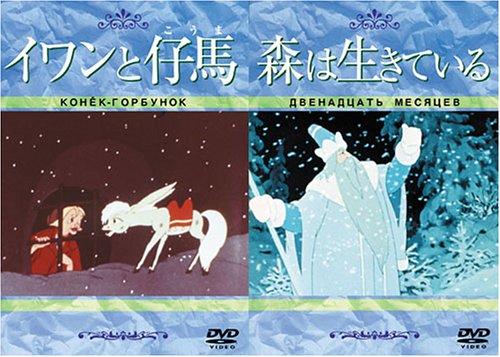 イワンと仔馬/森は生きている [DVD]
