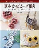華やかなビーズ織り—ブローチ・コサージュ・ラリエット…etc.