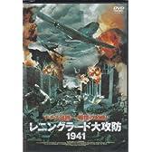 レニングラード 大攻防1941 [DVD]