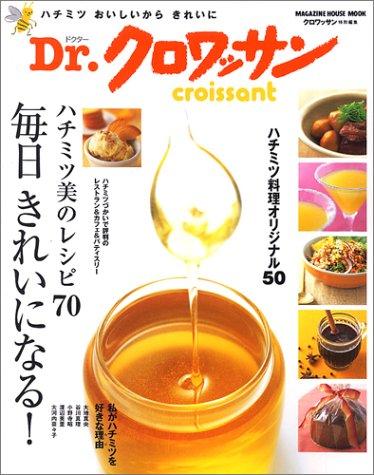 Dr.クロワッサン ハチミツ美のレシピ70  毎日きれいになる!