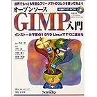 オープンソースGIMP(ギンプ)入門―世界でもっとも有名なフリーソフトのひとつを使ってみよう インストール不要の1 DVD Linuxですぐに試せる