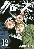 新装版クローズ(12)(少年チャンピオン・コミックス・エクストラ)
