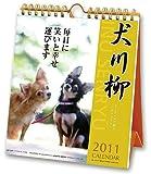 週めくり チワワ川柳 2011年 カレンダー
