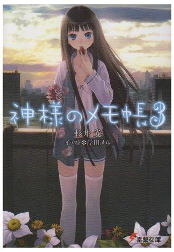 神様のメモ帳 3 (3) (電撃文庫 す 9-8)杉井 光