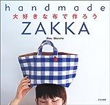 大好きな布で作ろう—handmade ZAKKA