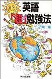 英語「超」勉強法