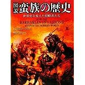 図説 蛮族の歴史 ~世界史を変えた侵略者たち