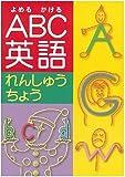 ABC英語れんしゅうちょう