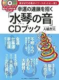 幸運の連鎖を招く「水琴の音」CDブック (マキノ出版ムック)