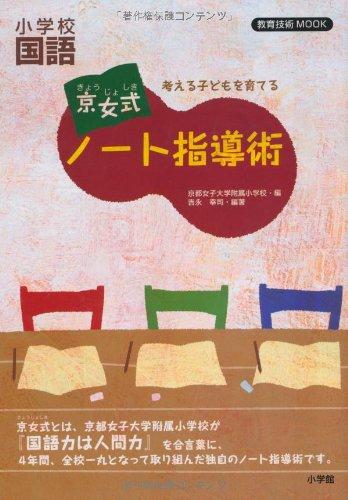 考える子どもを育てる京女式ノート指導術