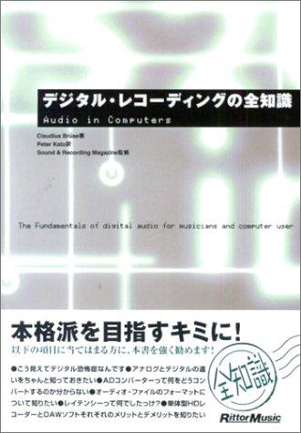 デジタル・レコーディングの全知識
